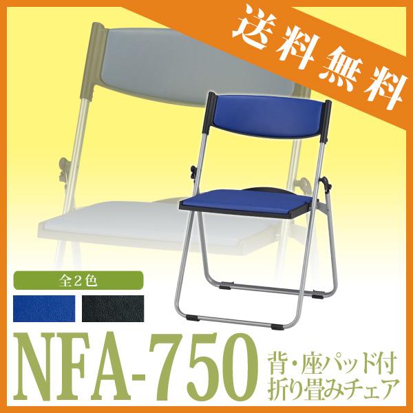 折りたたみ椅子 NFA-750 W518xD465xH744mm アルミ脚 背座パッド付タイプ 【送料無料(北海道 沖縄 離島を除く)】 パイプ椅子 折畳 ミーティングチェア 会議椅子 打ち合わせ 連結 スタッキング TOKIO オフィス家具