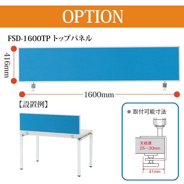 トップパネル FSD-1600TP W1600xD23xH416mm 【法人様配送料無料(北海道 沖縄 離島を除く)】 オフィスデスク 平机 事務所