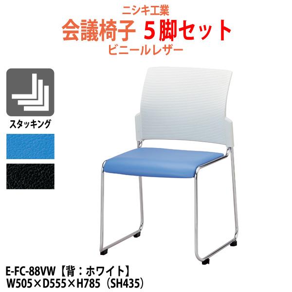 ミーティングチェア E-FC-88VW 5脚セット W505×D555x高さ785 SH435mm 【送料無料(北海道 沖縄 離島を除く)】 ミーティングチェア 会議用チェア 会議室 スタッキングチェア