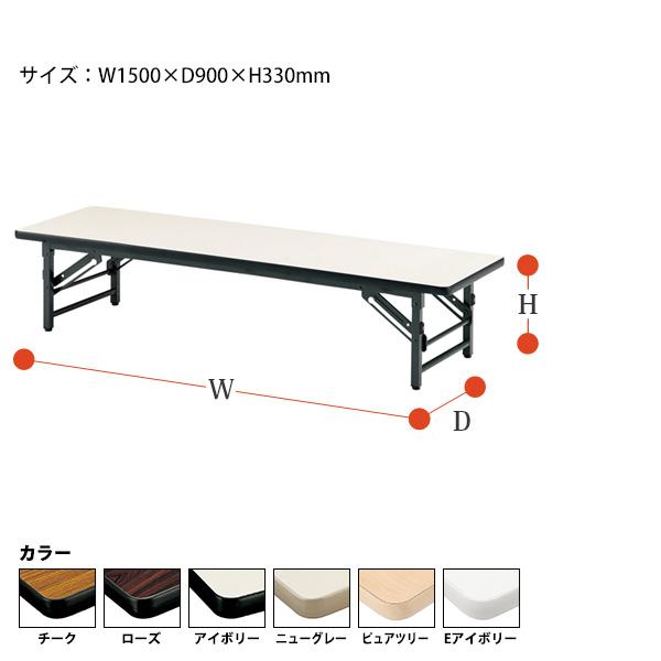 会議テーブル 折りたたみ 座卓 TZS-1590 W1500xD900xH330mm ソフトエッジ 【送料無料(北海道 沖縄 離島を除く)】 折りたたみテーブル 会議テーブル 会議用テーブル 長机 折畳