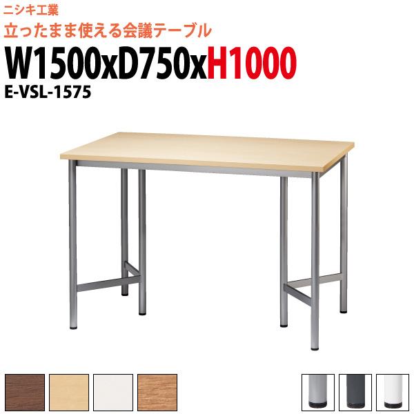 会議用テーブル 高さ100cm 立ち会議で時短 E-VSL-1575 幅1500x奥行750x高さ1000mm 角型 【法人様配送料無料(北海道 沖縄 離島を除く)】 会議テーブル ミーティングテーブル