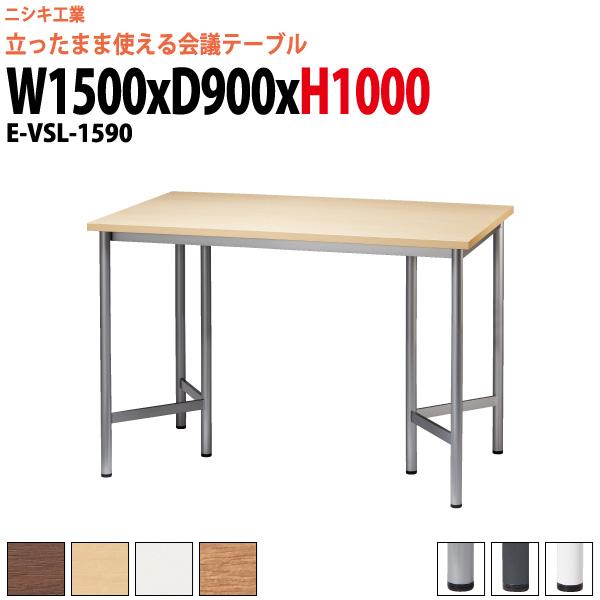 会議用テーブル 高さ100cm 立ち会議で時短 E-VSL-1590 幅1500x奥行900x高さ1000mm 角型 【法人様配送料無料(北海道 沖縄 離島を除く)】 会議テーブル ミーティングテーブル