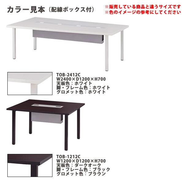 会議テーブル TOB-1812C W1800xD1200xH700mm 大型配線ボックス付 【送料無料(北海道 沖縄 離島を除く)】 会議用テーブル ミーティングテーブル 長机