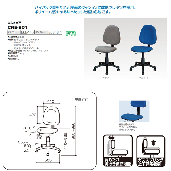 ナカバヤシ オフィスチェア CNE-201 幅535×奥行555〜580×高さ865〜980mm 【送料無料(北海道 沖縄 離島を除く)】 事務椅子