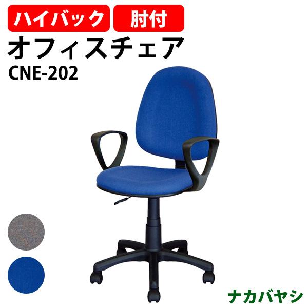 ナカバヤシ オフィスチェア・肘付 CNE-202 W535×D555〜580×H865〜980mm 【送料無料(北海道 沖縄 離島を除く)】 事務椅子