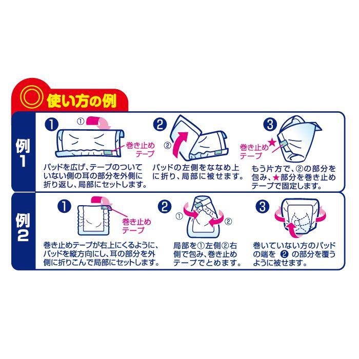 【メーカーの箱でお届け】リフレ パッドタイプ 男性用レギュラー(30枚入×8袋)(おしっこ約2回分)