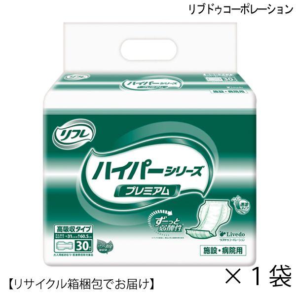 【リサイクル箱でお届け】リフレ 高吸収パッドタイプ ハイパープレミアム(30枚入×1袋)(おしっこ約9回分)【大容量・透湿性の尿取りパッド】