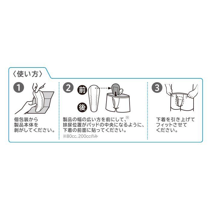 リフレ 超うす安心パッド 男性用 200cc(14枚入り×24袋)【ケース販売】【送料無料】