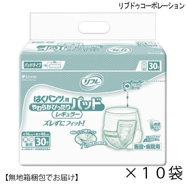 【無地箱でお届け】リフレ はくパンツ用やわらかぴったりパッド レギュラー(30枚入×10袋)(おしっこ約2回分)