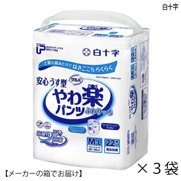 【メーカーの箱でお届け】PUサルバ やわ楽パンツ安心うす型M−Lサイズ(22枚入り×3袋)(ウエストサイズ:60〜95cm)(おしっこ約3回分)