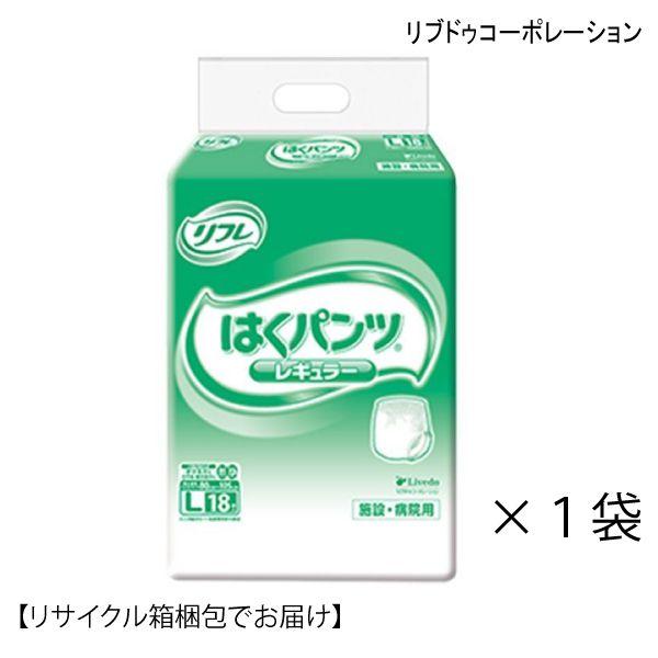 【リサイクル箱でお届け】リフレ はくパンツレギュラー(L:ウエスト80〜105cm)(18枚入×1袋)(おしっこ約4回分)