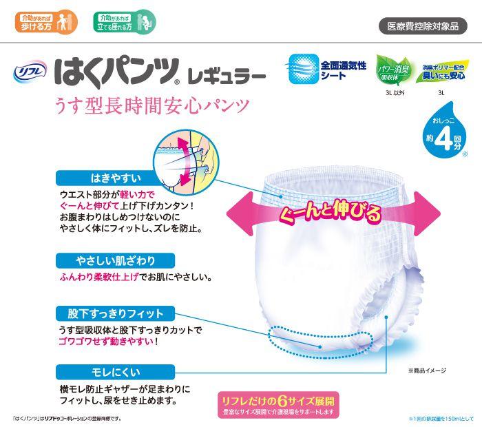 【リサイクル箱でお届け】リフレ はくパンツ ジュニア(SS:ウエスト45〜60cm)(20枚入×1袋)(おしっこ約4回分)