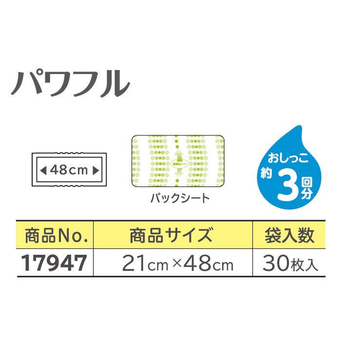 【無地箱でお届け】リフレ サラケアパッド パワフル(30枚入×10袋)(おしっこ約3回分)