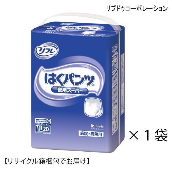 【リサイクル箱でお届け】リフレ はくパンツ 夜用スーパー(ML:ウエスト70〜95cm)(20枚入)(おしっこ約6回分)