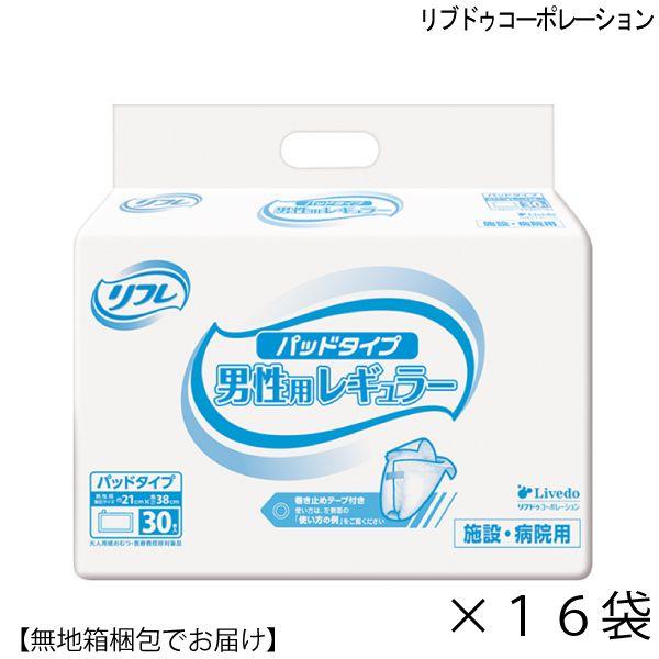 【無地箱でお届け】リフレ パッドタイプ 男性用レギュラー(30枚入×16袋)(おしっこ約2回分)