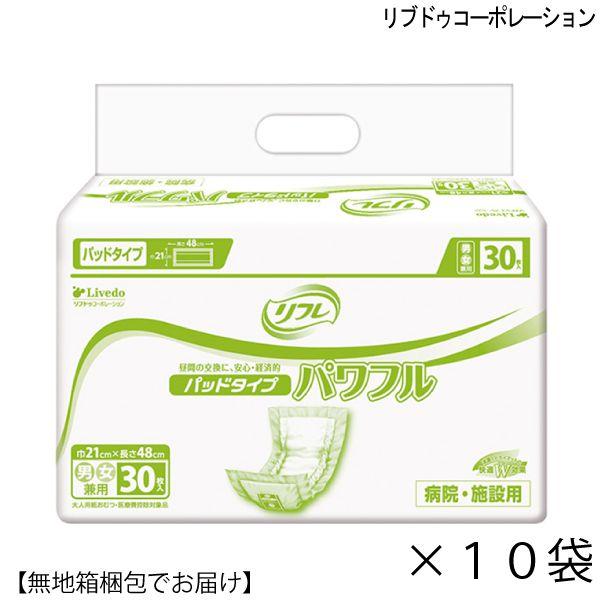 【無地箱でお届け】リフレ パッドタイプ パワフル(30枚入×10袋)(おしっこ約3回分)