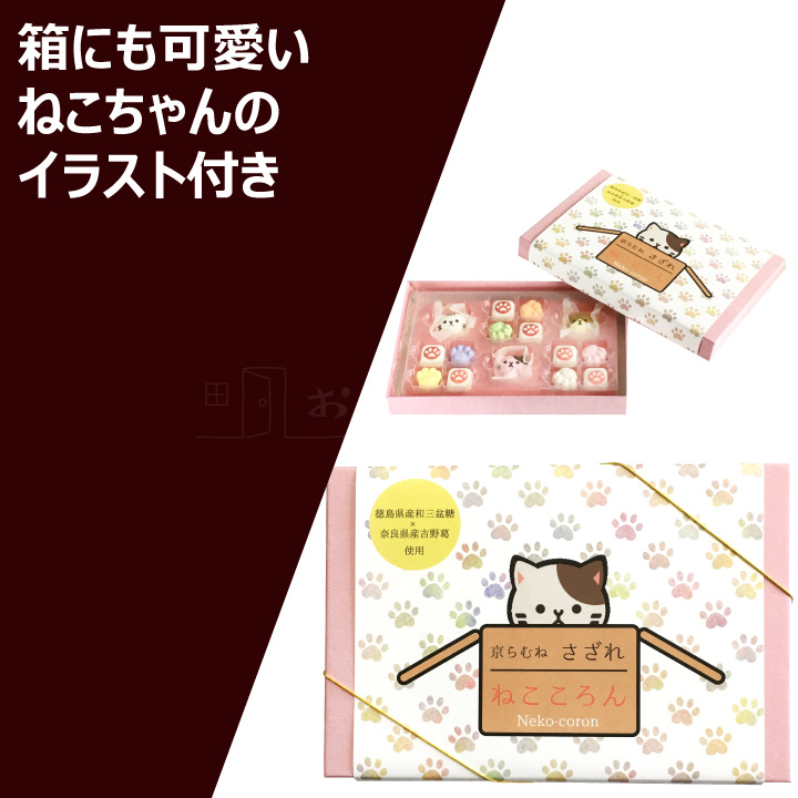 猫 肉球 ラムネ 京らむね ねこころん 15個入り×2箱セット ねこ ネコ