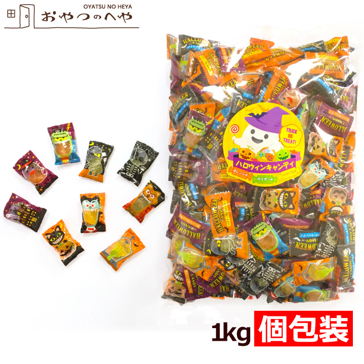 ハロウィン キャンディ 1kg(個包装 約230個) 3種の味 オレンジ サイダー パイナップル 飴 あめ キャンデー
