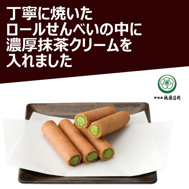 祇園辻利 つじりの里 抹茶クリーム入り 2袋セット(1袋21本入り) 正規品 京都