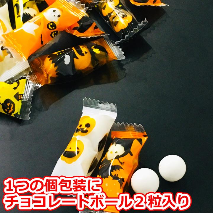 【送料無料】ハロウィン チョコレートボール 100g(約30個) 取り出し口付きボックス
