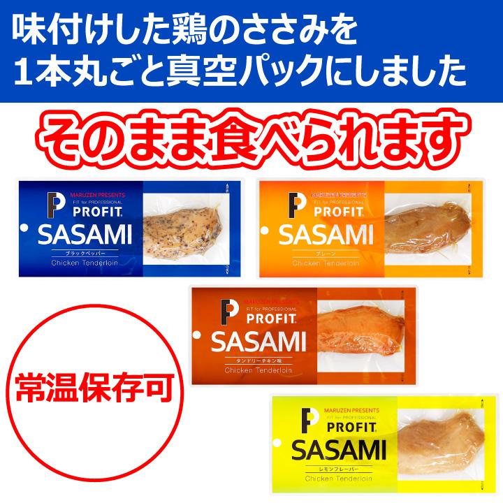 丸善 プロフィット ささみ  4種類×5個 計20個セット アソート PROFIT SASAMI 味付け ささみ ササミ プロテイン