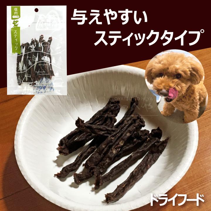 【ペットフード】犬 おやつ 国産 鹿肉 ドライスティック 25g×3袋 クリックポスト(代引き不可) 無添加 ドライフード ジビエ 鹿 京丹波自然工房