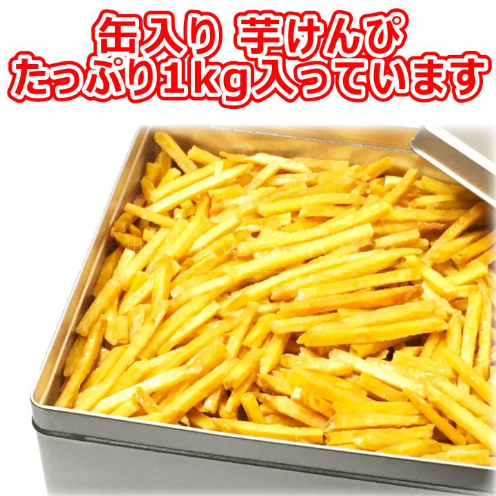 【本州送料無料】芋けんぴ  缶入り 1kg いもけんぴ いもかりんとう けんぴ ギフト 御礼 お返し