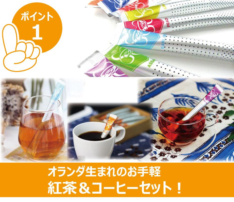 【送料無料】スタイルスティック ティー コーヒー 8種類 紅茶と珈琲 インスタント 簡単 手間いらず クリックポスト(代引き不可)