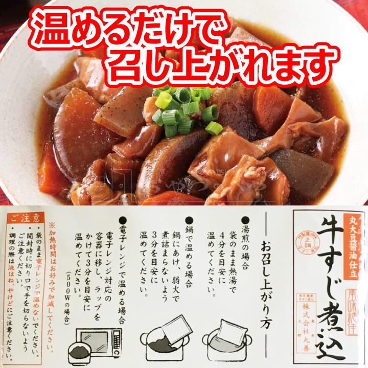 牛すじ 煮込み 醤油味 400g×2(4〜6人前) クリックポスト(代引き不可)  レトルト 煮込 常温保存可能 丸大豆醤油仕立 丸善 正調