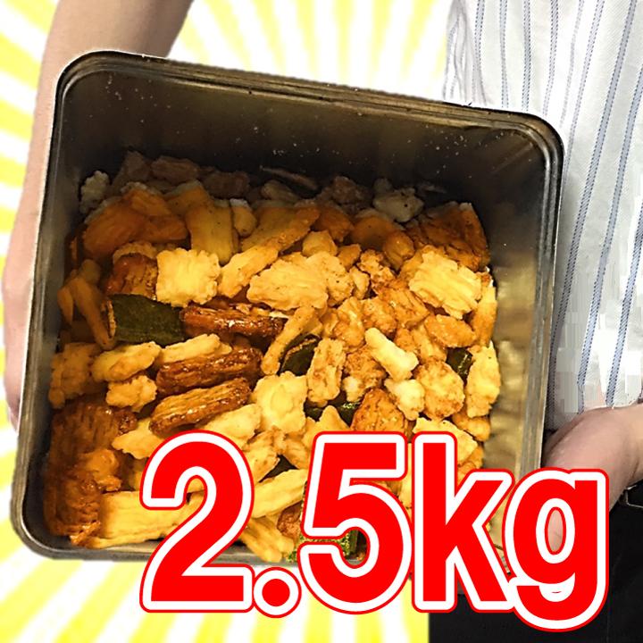 【贈答用 のし対応】一斗缶 おかき せんべい 詰め合わせ 2.5kg 8種類 煎餅 お得 お徳 大容量 ギフト お中元 お歳暮 お年賀 御礼