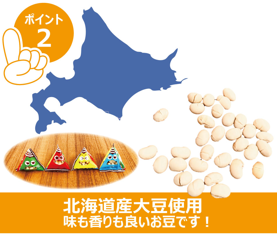 本州送料無料 節分 北海道産 大豆 100%使用 福豆 大鬼ぱっくん テトラ個包装 360個分 小袋 小分け 豆まき 鬼退治