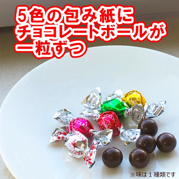 チョコだま 150g(約90粒)×10袋 オリゴ糖配合 糖衣チョコレートボール クリスマス