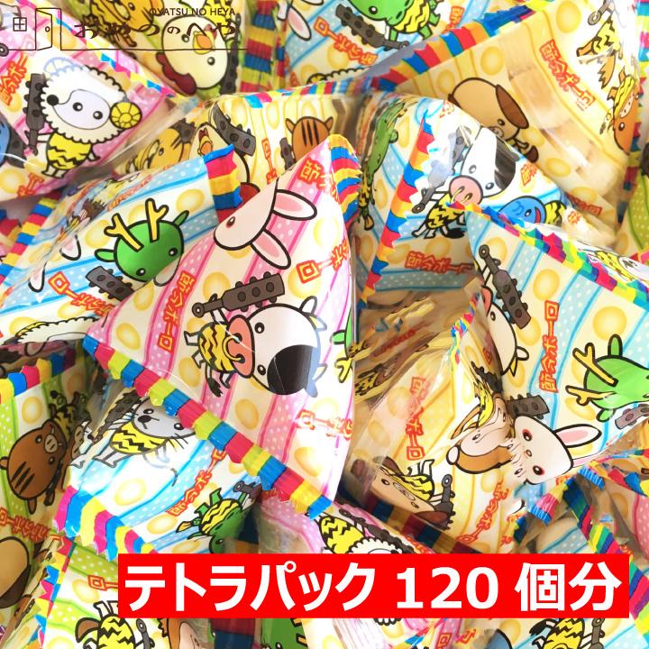 本州送料無料 1才ごろからの 節分 ボーロ テトラ 個包装 120個分 小袋 小分け 豆まき 鬼退治