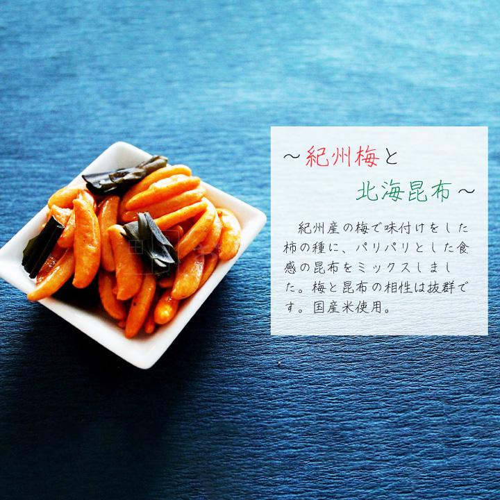 柿の種 紀州梅と北海昆布 感謝 ポット入り 国産米 柿種 200g×6個 ありがとう 本州送料無料