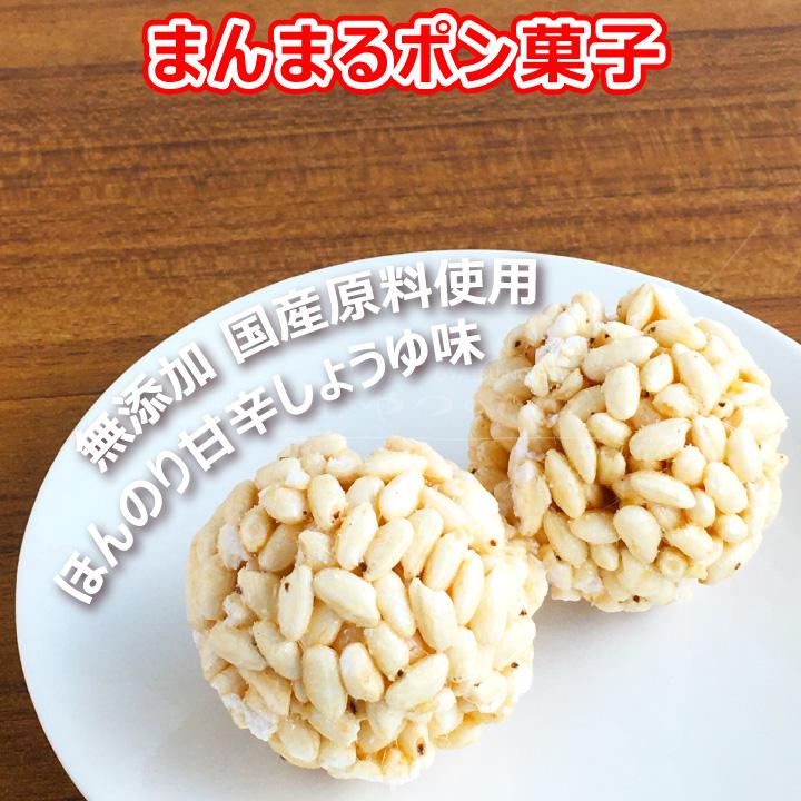 ポン菓子 招福ねこ玉 18個袋 (1袋にポン菓子2個入り) おこし 米菓子 招き猫 本州送料無料  年賀 年始 正月 節分