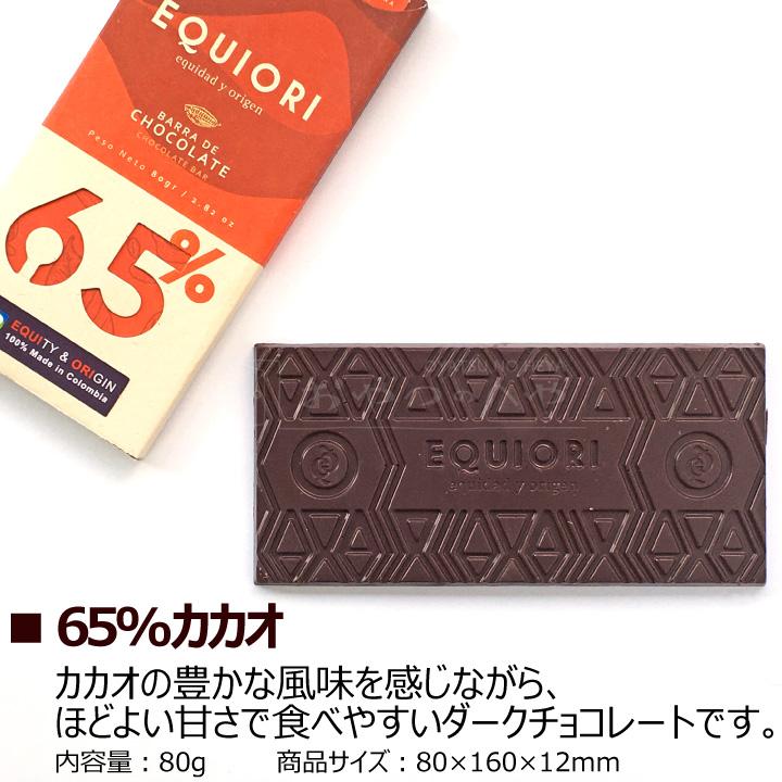 【送料無料】アメリコ EQIORI チョコレート 3種セット (カカオ 65% 70% 80%) クリックポスト(代引不可) エクイオリ 板チョコ チョコレートバー