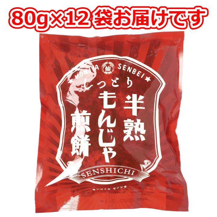 半熟 もんじゃ 煎餅 80g 12袋入 しっとり サクサク 揚げせんべい 仙七 もんじゃせん もんじゃ煎