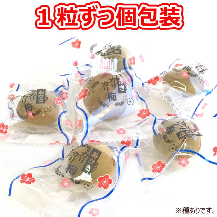 あかぎの カリカリ梅 400g×2(約80粒) 国産梅 無着色 個包装 種あり かりかり梅 赤城 業務用