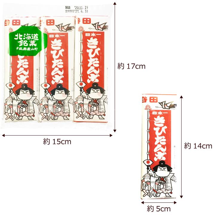 送料無料 きびだんご 12本 (3本入り×4袋) クリックポスト(代引不可) 北海道 谷田 日本一きびだんご