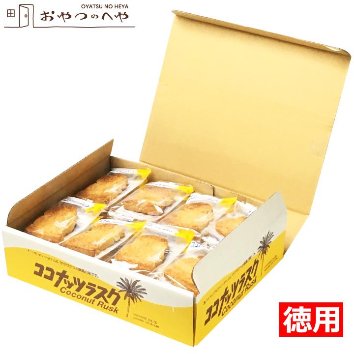 ココナッツ ラスク 40枚入り 個包装 小分け