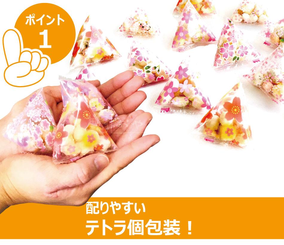 国産 あられ 桜の宴 テトラ 個包装 400g 約90個 小分け 小袋菓子