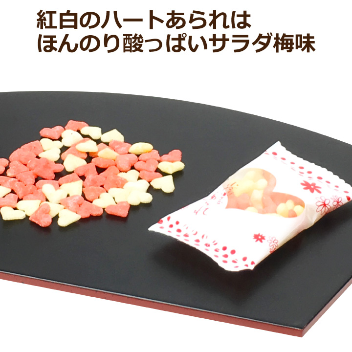 ミニハート あられ サラダ梅味 500g(約85個) 小袋 小分け 紅白 母の日 父の日 プレゼント