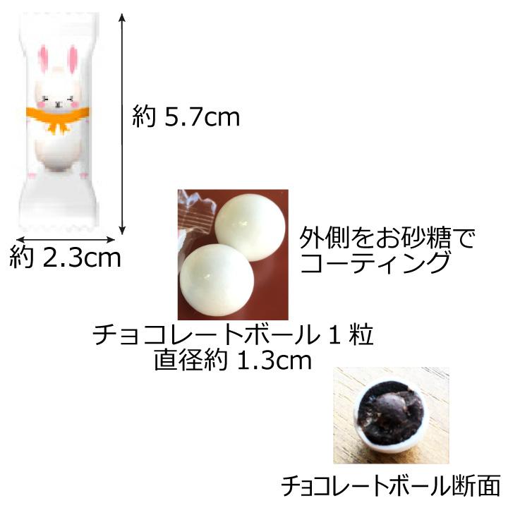 【送料無料 イベント お配り用】 うさぎ チョコレートボール 400g 約120個 クリックポスト(代引不可) チョコボール イースター