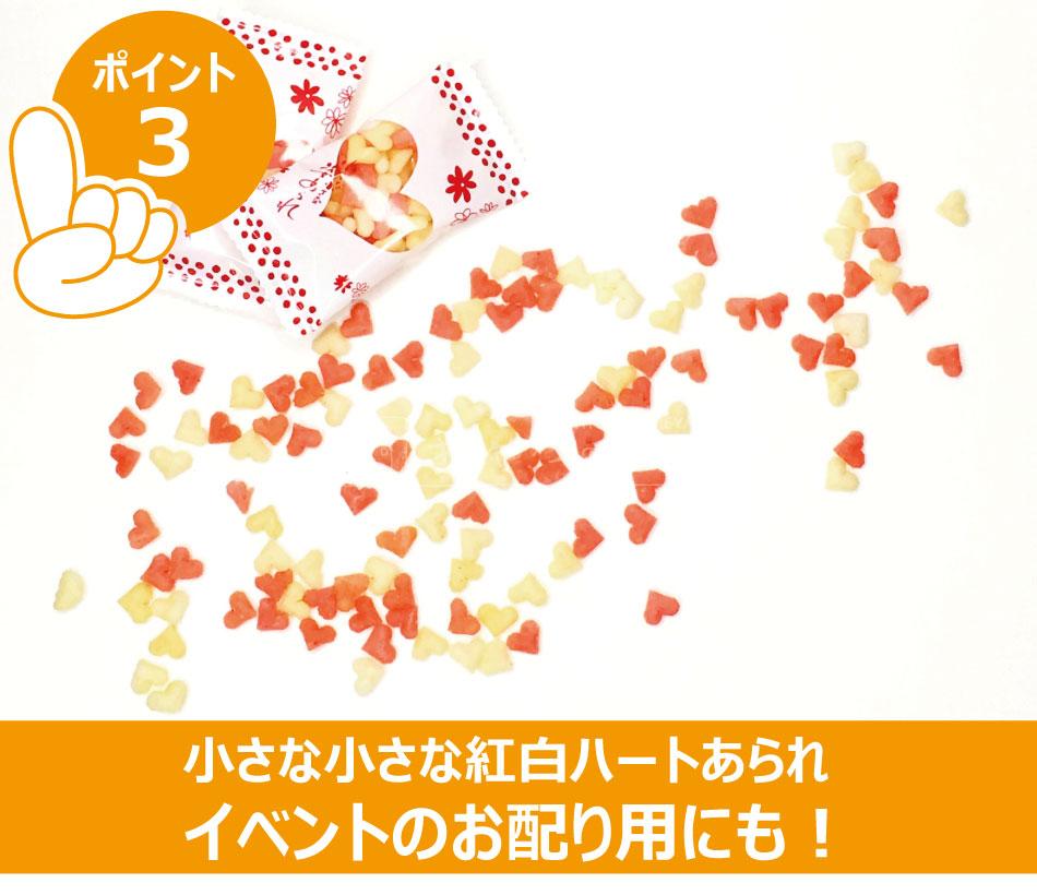 送料無料 ミニハート あられ サラダ梅味 200g(約34個) クリックポスト(代引不可) 小袋 小分け 紅白