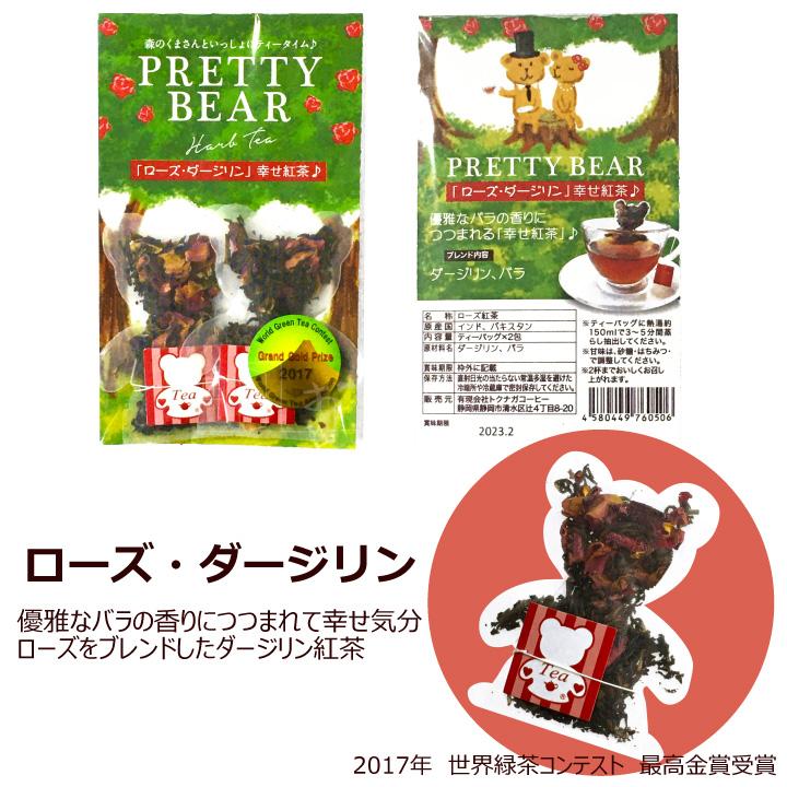 【送料無料】森のくまさん 紅茶 ティーバッグ ローズダージリン 2袋セット クリックポスト(代引き不可) ばら バラ 薔薇 ローズ紅茶 フレーバーティ 母の日 父の日 プレゼント