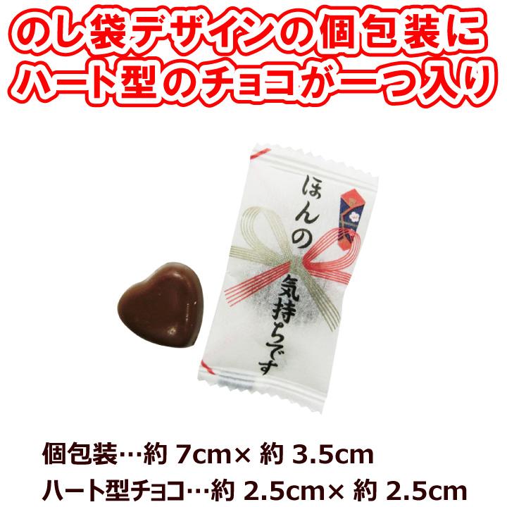 ほんの気持ち チョコ ハート形 500g 約142個 感謝 御礼 クール便