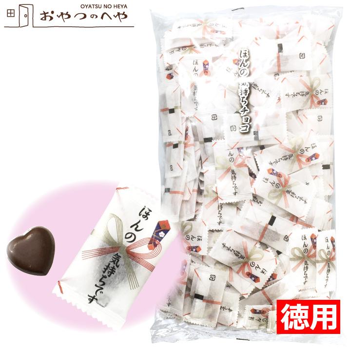 ほんの気持ち チョコ ハート形 500g 約142個 感謝 御礼 本州送料無料