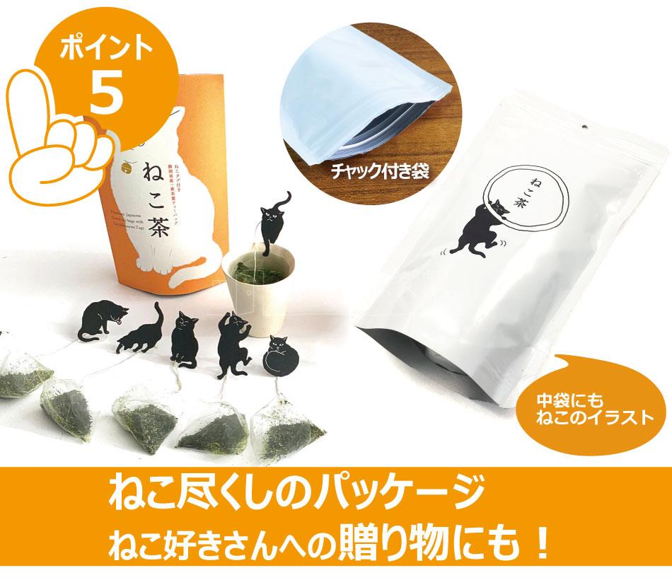ねこ茶 静岡県産 一番茶 ねこタグ付き ティーバッグ 6個入り×2 チャック付き袋 日本茶 緑茶 煎茶 プチギフト ねこ お茶