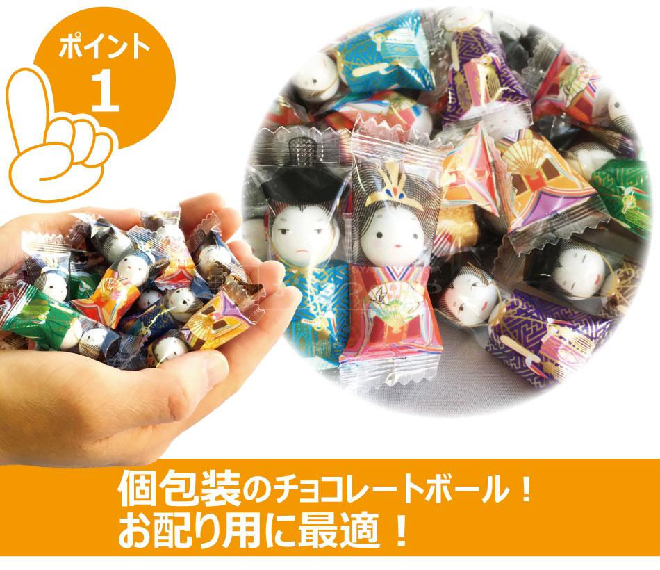 ひなまつり おひなさま チョコレートボール 500g 約150個 雛祭り ひな祭り お菓子 おかし 本州送料無料