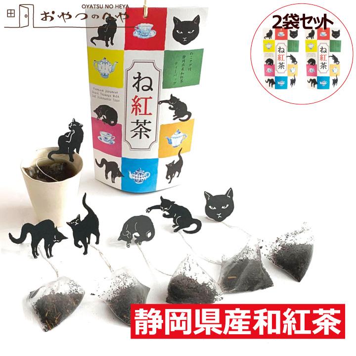ね紅茶 静岡県産 和紅茶 ねこタグ付き ティーバッグ 6個入り×2 チャック付き袋 紅茶 プチギフト ねこ 紅茶